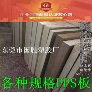进口德国加玻纤PPS塑胶板材 加入碳纤维的PPS实心塑料板材