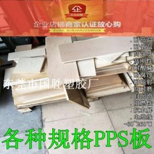原装进口灰色加玻纤PPS塑胶板 耐高温加玻纤灰色PPS塑料板
