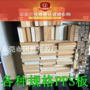 耐酸碱灰色加玻纤PPS塑料板材 耐高温加玻纤PPS塑胶板