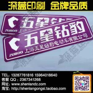 个性车贴定制设计 3M反光摩托车汽车广告贴纸制作 车友会车标