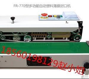 德州FR-770塑料袋封口机¥【沃发机械】薄膜袋封口机批