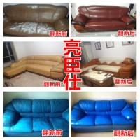 重庆亮臣仕沙发翻新剂维修旧沙发修复换皮真皮沙发皮具皮革改色上