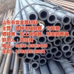 精密液压无缝钢管厂家,阿克苏无缝钢管厂家,春雷金属
