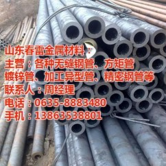 春雷金属,广安精密无缝钢管,冷拔或冷轧精密无缝钢管
