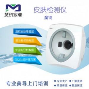 皮肤检测CLREO-I面部分析魔镜镜皮肤管理系统分析检测仪器