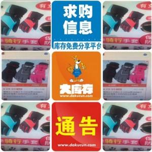 求购库存保暖手套5万双类似下图的,带图报价