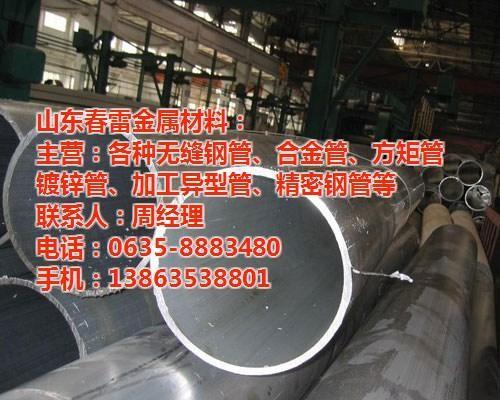 春雷金属(在线咨询)|咸宁合金无缝钢管|合金无缝钢管理论重量