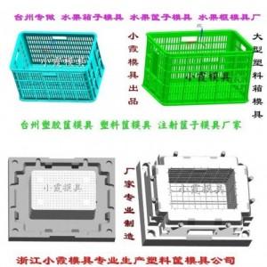 塑料蔬菜框模具 组合箱塑胶模具 塑料储物框模具
