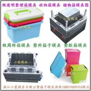 PP塑胶整理筐模具 塑料模具 PE箱模具 注塑模具