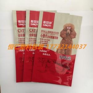 厂家定制塑料包装、狗粮袋、猫粮袋、食品塑料袋、真空袋等塑料制