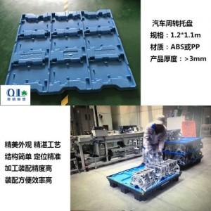 深圳奇励吸塑制品定制厚片吸塑汽车周转托盘加工批发