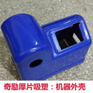 北京奇励厚板吸塑大型机器塑料外壳定制ABS厚片吸塑加工批发