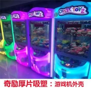 广州大型厚片吸塑游戏机塑料外壳游戏机配件吸塑加工批发