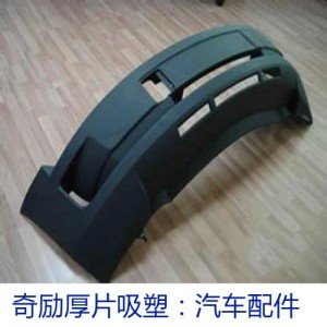 定制加工汽车保险杆塑料配件厚片吸塑大型厚片吸塑加工