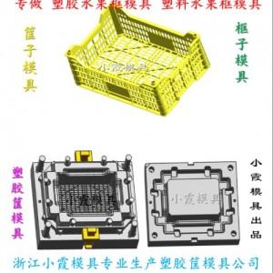 江西PP塑胶水果框模具 塑料模具 PE蔬菜框模具 塑胶模具