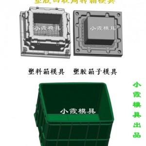重庆塑胶筐模具 周转篮模具 水果篮模具 塑料盒模具