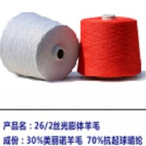 丝光膨体羊毛厂教你如何鉴别全毛织品西服面料