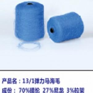 弹力羊毛马海毛厂家告诉你针织面料分类有哪些及规格介绍