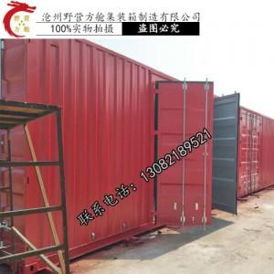 海运出口标准集装箱生产 散货集装箱 杂货集装箱 液体集装箱