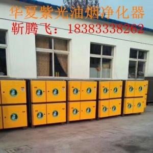 石家庄中型油烟净化器 小型油烟净化设备 大型油烟净化设备