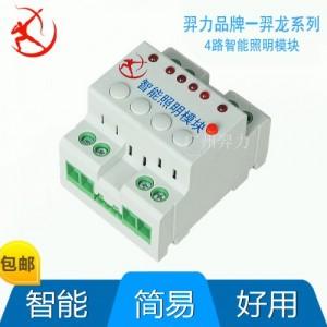 四路16安智能照明�^�器�_�P控制模�K�V�|�S家