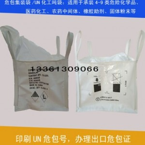 集装袋出口危包性能结果单-吨袋出口危包证供应商