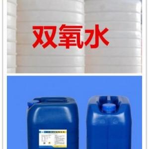 惠州湘盛化工供应 桶罐装液体双氧水国际标准 污水处理专用产品