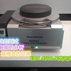 不锈钢铜材合金检测仪成分分析仪金属元素分析仪合金分析仪