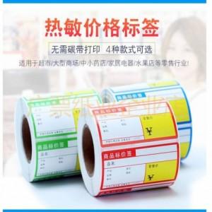 广东厂印刷卷装价格标签水果便利药店条码贴纸打印纸定制