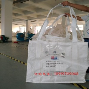 青海 山东 四川碳酸锂专用吨袋 集装袋加工生产厂家