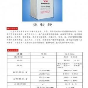 安徽 阜阳 滁州 霍山吨袋  集装袋加工定做厂家