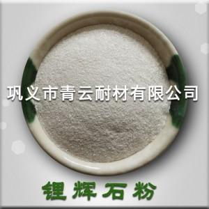 青云��x石�F� 陶瓷砂�制造用��x石粉