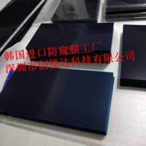 笔记本电脑屏幕防窥膜/ ATM机专用防窥片/防辐射 防反光