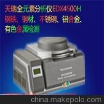 销售天瑞合金分析仪金属全元素分析仪不锈钢铜材合金检测仪
