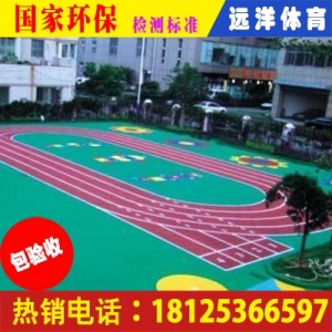 佛山塑胶跑道材料 佛山自结纹塑胶跑道厂家 广东远洋体育