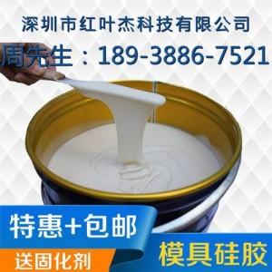 广东厂家高分子军工专用硅胶材料模具开模  耐高温液体硅橡胶