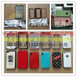手机保护套手机保护膜专用胶水及点胶