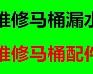 太原桥东街改装独立下水道 维修马桶脸盆洗菜池漏水 更换阀门