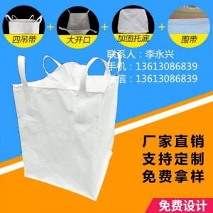 深圳出口集装袋生产厂家 工艺***