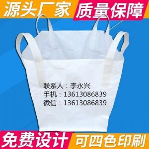 深圳吨袋集装袋供应厂家 真材实料