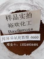 4660氧化铁棕拜耳乐氧化铁无机颜料价格4660