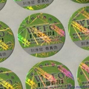吉林通化包装盒激光镭射防伪贴纸印刷