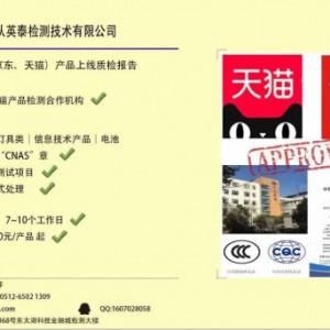 邓村电商质检初中市场晋江专业2013图片