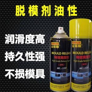 河南郑州油性脱模剂大型塑料产品注塑脱模剂塑料橡胶玻璃脱模剂