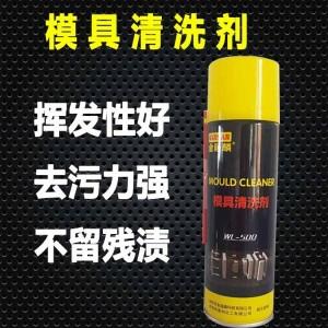 河南郑州模具清洗剂注塑模具清洗剂铍铜钢橡胶模具清洗剂