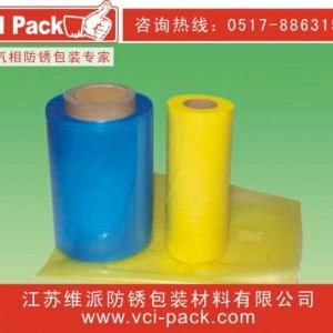 江苏VP-B126防锈包装袋厂家直批