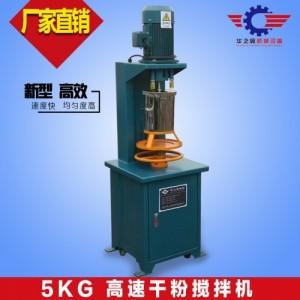 黑龙江5KG小型实验室色粉打粉机 染料颜料高速搅拌机 无色点