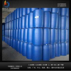 珠海ZR-JX40#机械油厂家供应无水酒精深圳中海源化工一