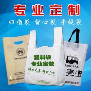 深圳塑料袋 背心袋 食品包装袋 超市购物袋订做印刷加工定制可