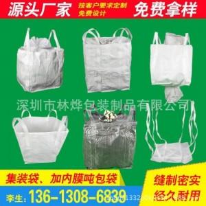 深圳方型集装袋生产报格 质量可靠